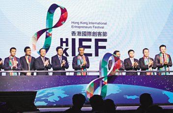 2015年香港國際創客節