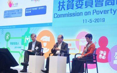 創新扶貧 高峰會各界共商