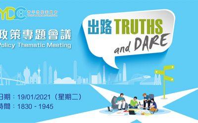 【YDC直播會議】 出路Truths and Dare︰政策專題會議